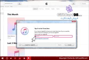 آموزش شارژ اپل آیدی Apple ID Redeem