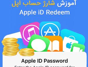 نحوه شارژ اپل آیدی Apple ID Redeem | خرید گیفت کارت اپل مایکروسافت گوگل