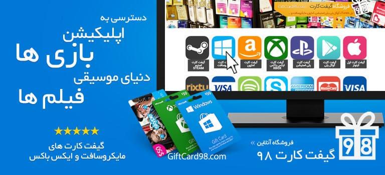 خرید فروش گیفت کارت مایکروسافت | گیفت کارت | خرید گیفت کارت | گیفت کارت 98