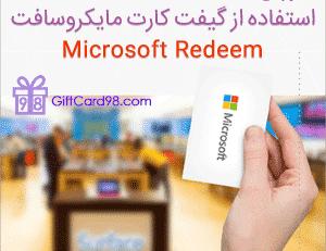 آموزش شارژ گیفت کارت مایکروسافت