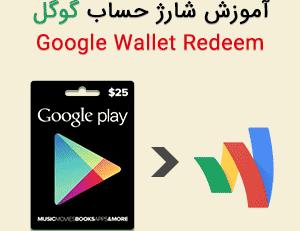 گیفت کارت گوگل پلی | استفاده از گیفت کارت گوگل پلی