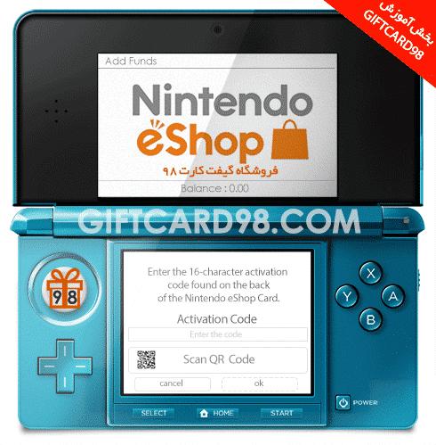 استفاده از گیفت کارت نینتندو | خرید گیفت کارت Nintendo