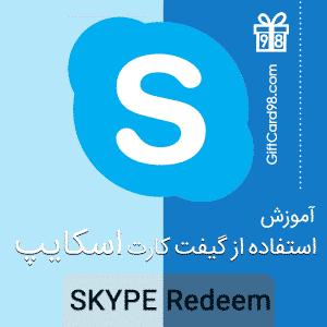 آموزش استفاده از گیفت کارت اسکایپ Skype
