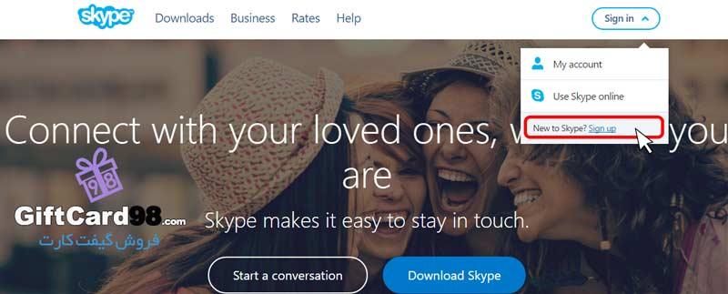 اکانت اسکایپ | شارژ اکانت اسکایپ Redeem Skype