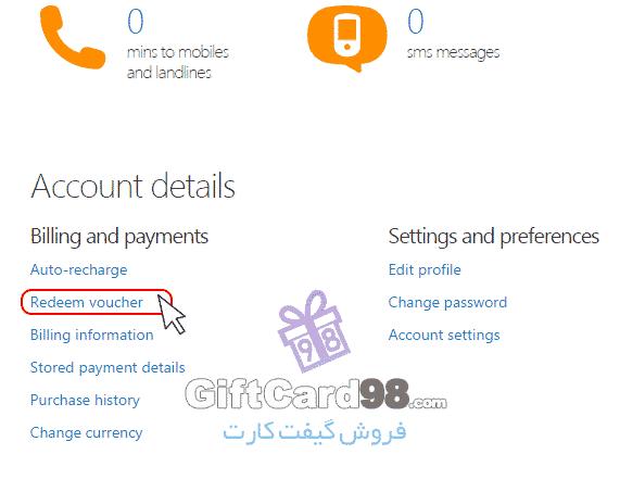 خرید و شارژ گیفت کارت اسکایپ