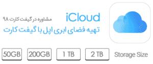 آیکلود اپل | خرید حجم ایکلود اپل ایتونز itunes