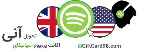 خرید گیفت کارت اسپاتیفای پرمیوم آمریکا و انگلیس