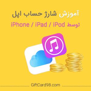 شارژ اپل موزیک | گیفت کارت اپل | ردیم اپل