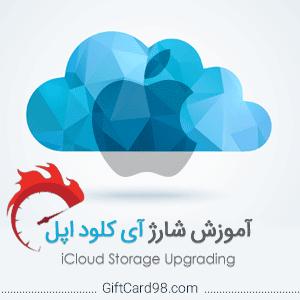 شارژ آیکلود | شارژ iCloud اپل