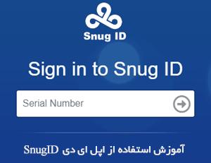 آموزش استفاده از اپل آی دی Snug ID