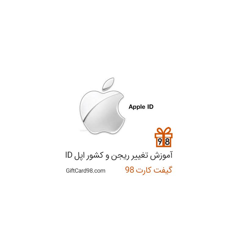 تغییر ریجن اپل ایدی