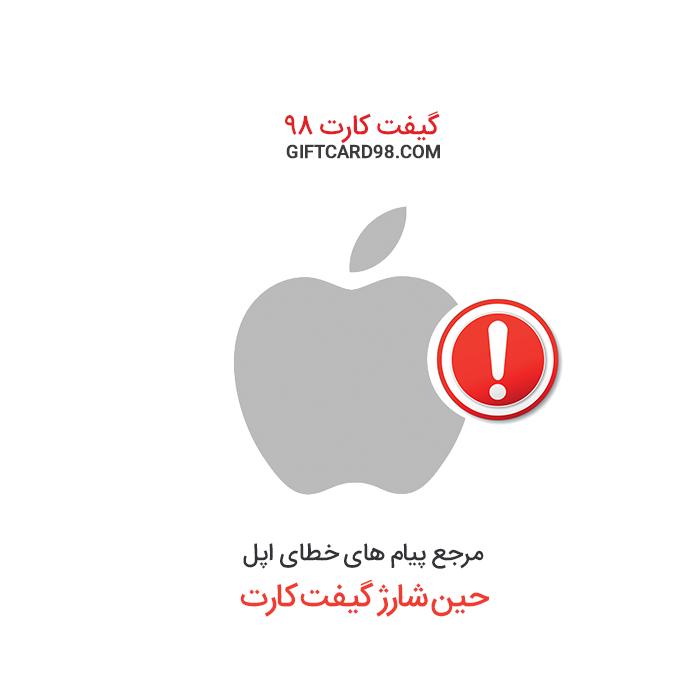 خطا ارور اپل ایدی | رفع ارور اپل حین شارژ