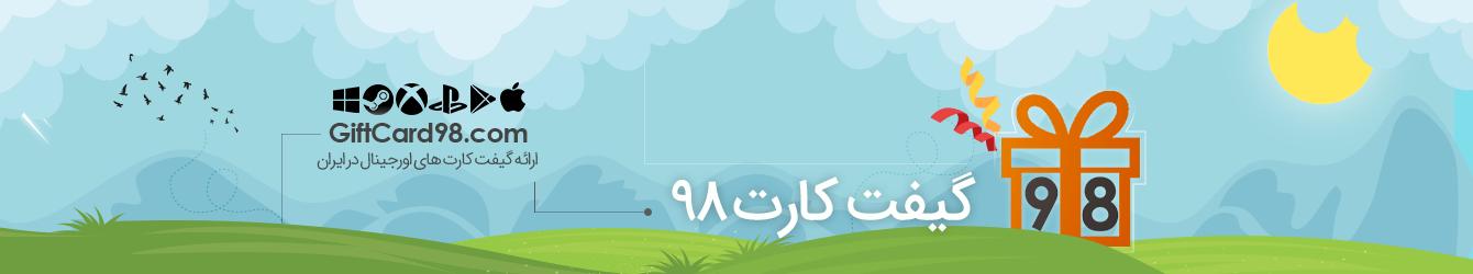 خرید گیفت کارت آنلاین تحویل آنی ایران