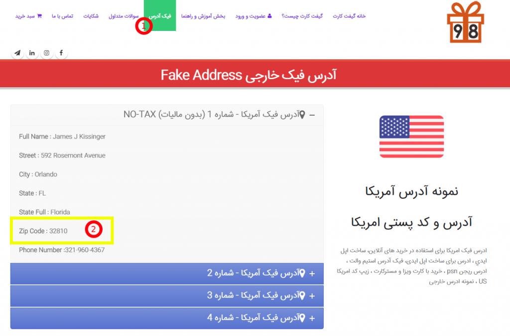 فیک ادرس امریکا خارجی | گیفت ۹۸