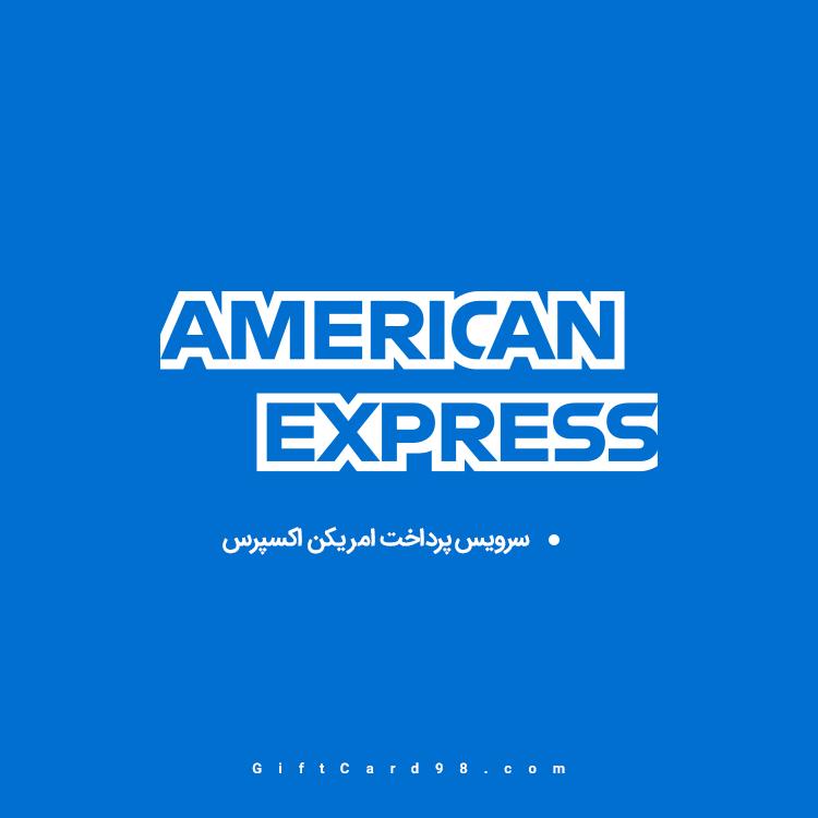 کردیت کارت امریکایی امکس american express