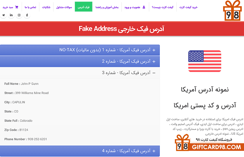 فیک آدرس آمریکا