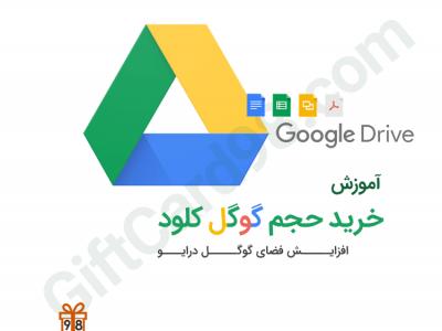 آموزش افزایش حجم گوگل درایو