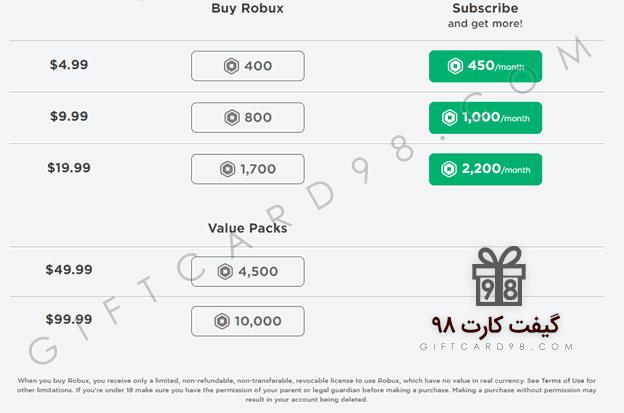 خرید روباکس | خرید Robux | گیفت کارت 98