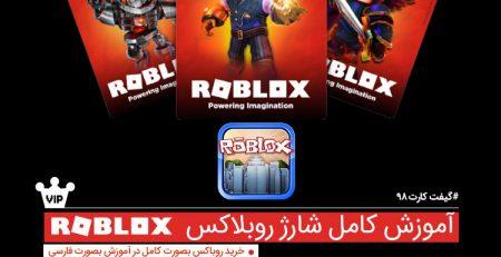 آموزش شارژ روبلاکس فارسی | گیفت کارت 98