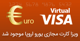ویزا کارت یورویی