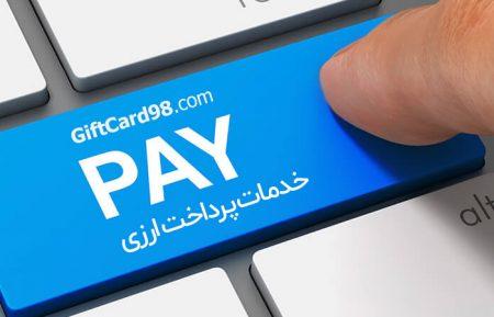 پرداخت ارزی آنلاین | خدمات پرداخت اینترنتی