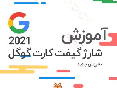 اموزش شارژ گیفت کارت گوگل پلی جدید